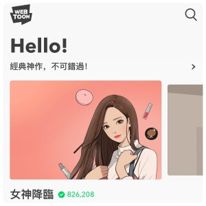 繁体中文版 咚漫 LINE WEBTOON 每日漫画 代币储值 看脸时代