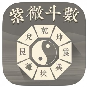 紫微斗数 紫薇斗數 算命占卜星座运势 苹果iOS手机app下载 安卓手机app下载