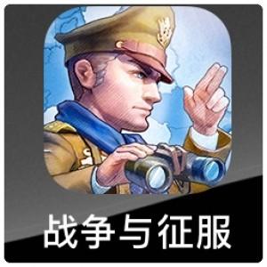 战争与征服官方正规代充-台湾手游代充