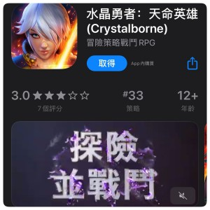 水晶勇者天命英雄Crystalborne-台湾台服手游充值代储代充