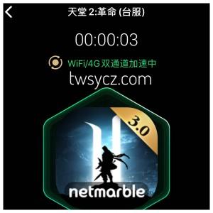 Lineage2-Revolution-天堂2-革命台服手游台湾天堂2革命代充服务