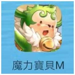 台湾代充代储-魔力宝贝M