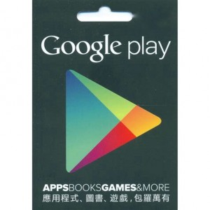 香港谷歌Play礼品卡的Google Play礼品卡