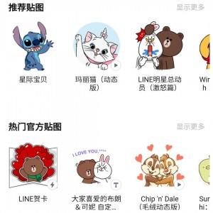 Line代币购买 支持安卓 支持苹果iOS 台湾 韩国 日本 香港