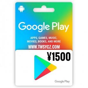 日本谷歌Play礼品卡兑换码 1500日元
