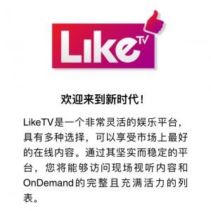 LikeTV like tv 安卓客户端下载 iptv 许可证购买