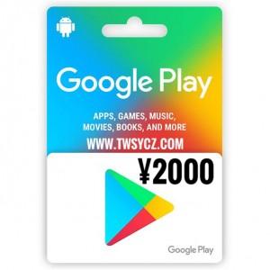 日本谷歌Play礼品卡兑换码 2000日元