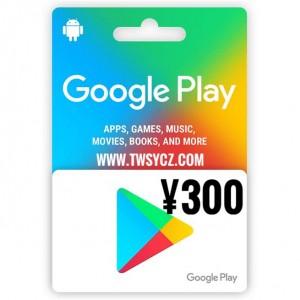 日本谷歌Play礼品卡兑换码 300日元