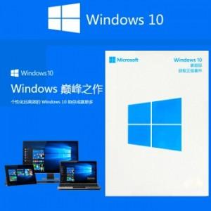 微软windows10专业版家庭中文/企业版激活win10pro永久激活码序列号密钥