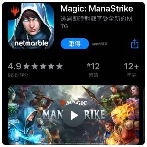 魔法风云会-Magic ManaStrike-台湾手游代充