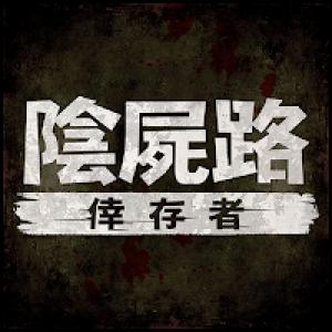 The Walking Dead Survivors TWD 陰屍路:倖存者 阴尸路 幸存者 台湾手游代充