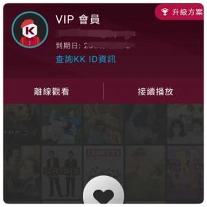 台湾KKTV.me视频VIP会员单次会员购买KKTV10天 台湾电视直播