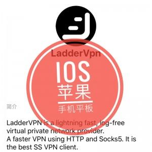 LadderVPN 苹果iPad/iPhone 客户端安装包 免费下载Laddervpn.app laddervnp