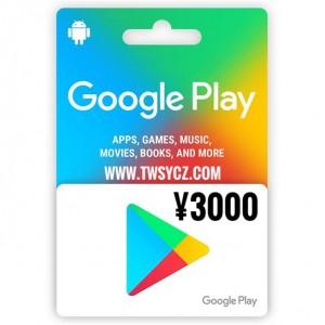 日本谷歌Play礼品卡兑换码 3000日元