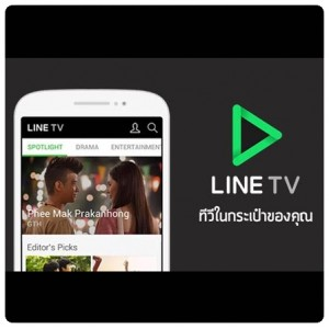泰国LINETV苹果iOS客户端安装包下载账号APP