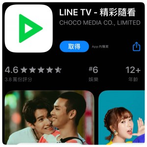 台湾LINETV 苹果手机苹果平板苹果电脑APP客户端下载安装链接下载账号