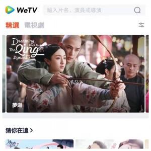 台湾WeTV腾讯VIP会员充值会员月卡季卡年卡