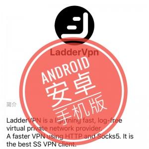 LadderVPN 安卓手机客户端安装包 Android免费下载 翻墙