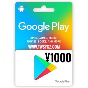 日本谷歌Play礼品卡兑换码 1000日元