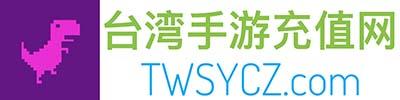 台湾手游充值网TWSYCZ.com